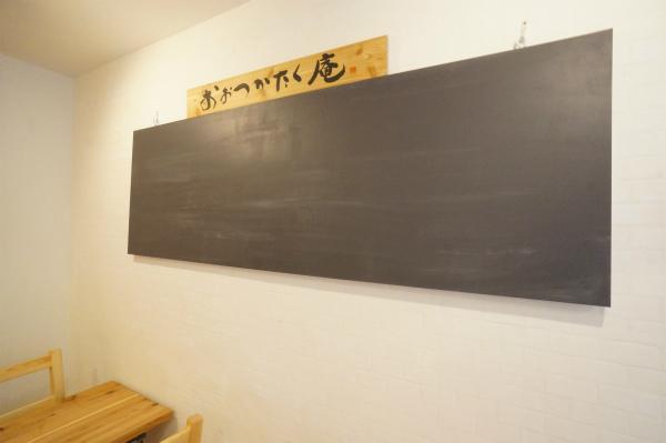 この大きなブラックボードに本日のMENUを記載して。