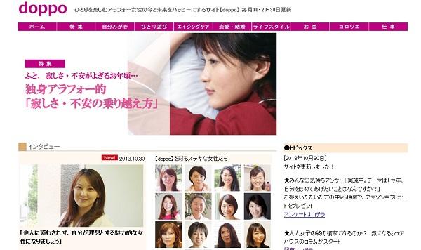 東京で一人暮らしの大人の女性必読!お役立ちサイト『doppo』とは