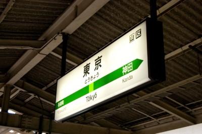 上京したいのに、両親が大反対!こういう時にはどうしたらいいの?