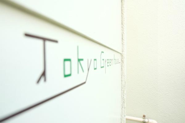 こちらはハウスプレート『Tokyo Green House』。
