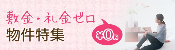 初上京で選びがち 「敷金・礼金ゼロ」物件のメリットとデメリット