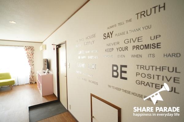 壁には住人の方を勇気づけるメッセージが!