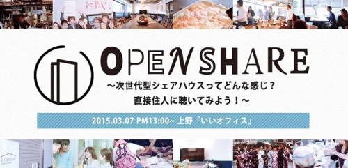 """シェアハウスに興味がある方に必見のイベント"""" OPEN SHARE""""開催!シェアハウスの雰囲気を知ってシェア生活を 楽しもう!"""