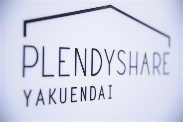 PLENDY-SHAREのハウスプレート。