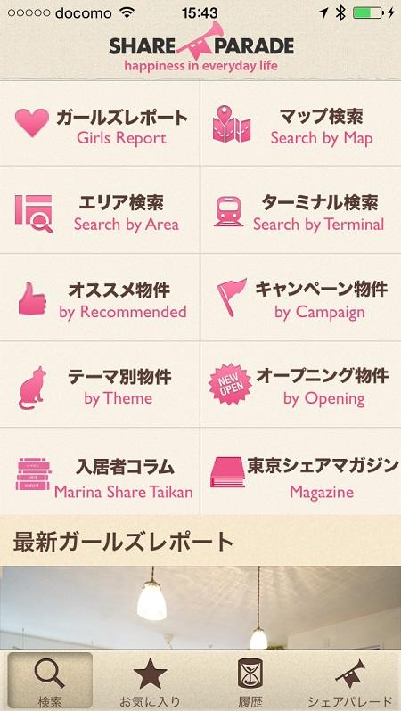 シェアハウス検索アプリ『SHARE PARADE』iphone&Androidにてリリース中