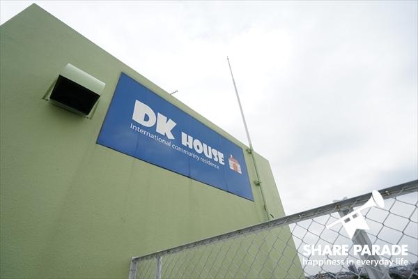 DKハウスのハウスプレート。