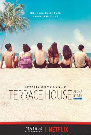 テラスハウス新シリーズ「TERRACE HOUSE ALOHA STATE」始まる!?