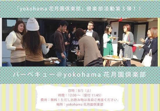 「yokohama花月園倶楽部」倶楽部活動第3弾‼BBQ&内覧ツアー開催!